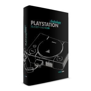 PLAYSTATION ANTHOLOGY COLLECTOR EDITION